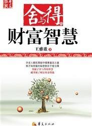 《舍与得的财富智慧》扫描版[PDF]