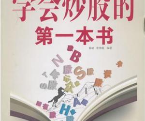 《学会炒股的第一本书 超值白金版》扫描版[PDF]