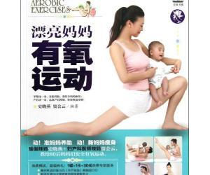 《漂亮妈妈有氧运动》扫描版[PDF]