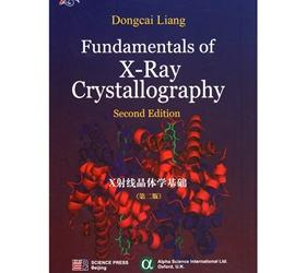 《X射线晶体学基础》(Fundamentals of X-Ray Crystallography)[PDF]