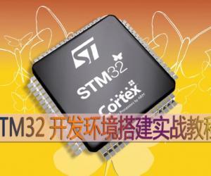 《STM32单片机开发环境搭建实战操作演练精讲课程》