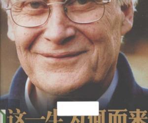 《这一生为何而来》电子书[PDF]