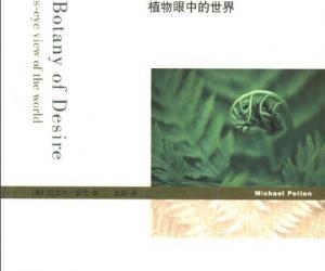 《植物的欲望》电子书[PDF]