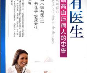 《家有医  给高血压病人的忠告》电子书[PDF]
