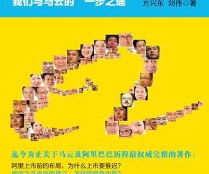 """《阿里巴巴正传:我们与马云的""""一步之遥"""" 》电子书[PDF]"""