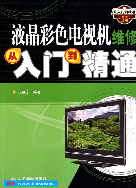 《液晶彩色电视机维修从入门到精通》电子书[pdf]