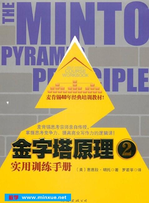 金字塔内部的结构