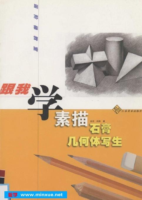 跟我学素描 石膏几何体写生 电子书图片