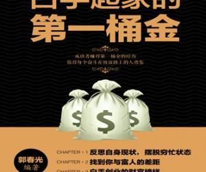 《白手起家的第一桶金》扫描版[PDF]