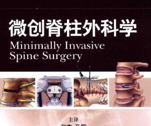 《微创脊柱外科学 》扫描版[PDF]
