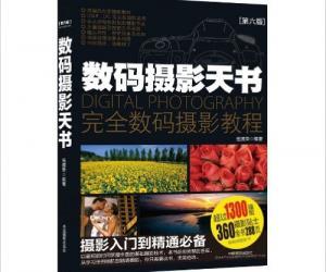 《数码摄影天书(第6版)》扫描版[PDF]