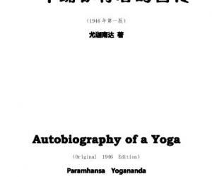 《一个瑜伽行者的自传》扫描版[PDF]