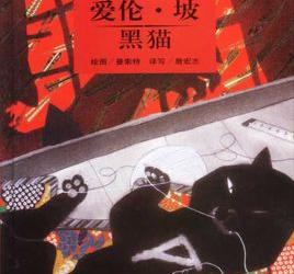 《黑猫》Black Cat Edgar Allen Poe mp3