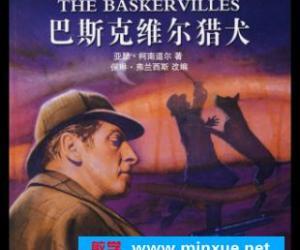 《巴斯克维尔的猎犬 阿瑟·柯南·道尔》mp3