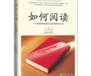 《如何阅读:一个已被证实的低投入高回报的学习方法》
