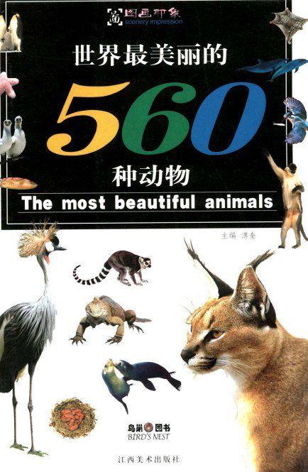 《图画印象:世界最美丽560种动物·彩图版.扫描版》[pdf]
