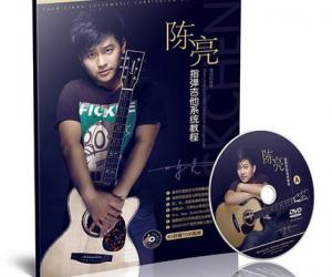 《陈亮指弹吉他系统教程 》