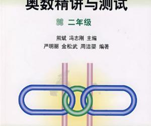 《奥数精讲2-6年级打包免费下载》