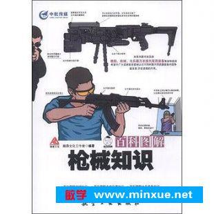 英语人物传记范文_《百科图解枪械知识[MOBI AZW3 EPUB]》 _ 兵器 _ 军事 _ 人文 _ 敏学网