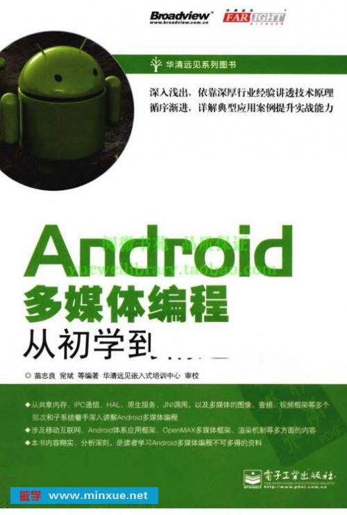 《Android多媒体编程从初学到精通》