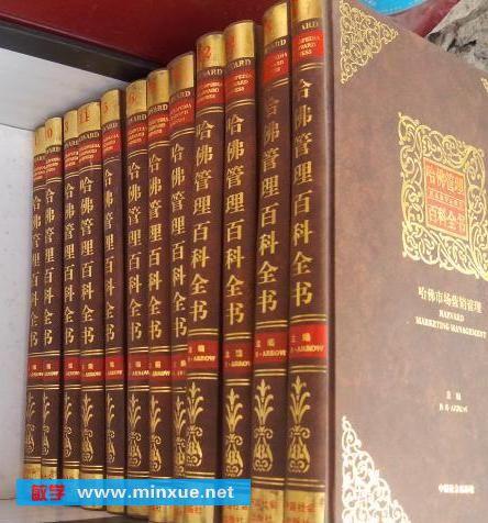 《哈佛管理百科全书》
