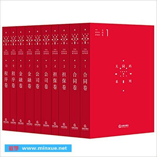 《天同码 中国商事诉讼裁判规则  9全套七本 》