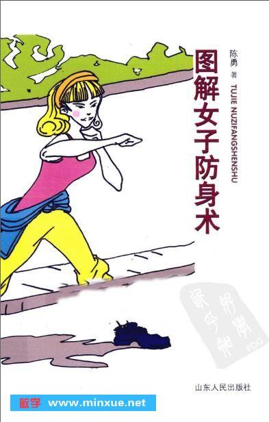 《图解女子防身术陈勇》pdf