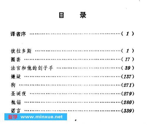 《一千零一夜 迪伦马特小说集(抛锚)》pdf
