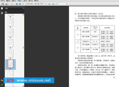 《开发智能的奇迹》扫描版[PDF]