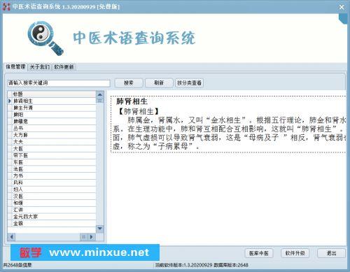 《中医术语查询系统》