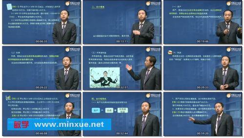 《会计基础一点通-张志凤(新)(14讲全)》