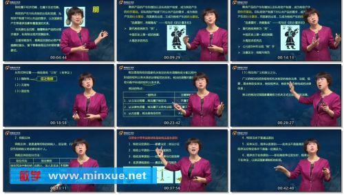 《税务基础一点通-刘颖(新)(12讲全)(公共课)》