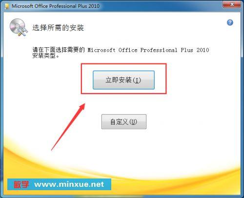 《Microsoft Office 2010 绿色免安装中文版》