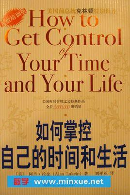 《如何掌控自己的时间和生活》pdf