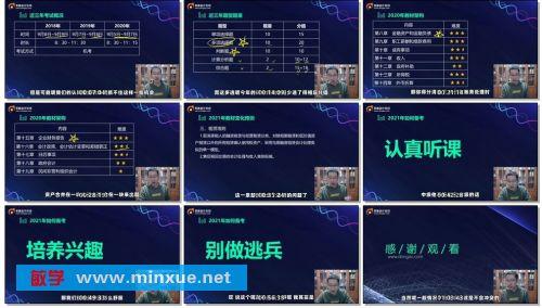 《中级会计实务学习方法指导-王成瑶(01讲全)》