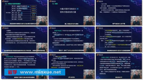 《中级会计实务导学先修班-王成瑶(07讲全)》