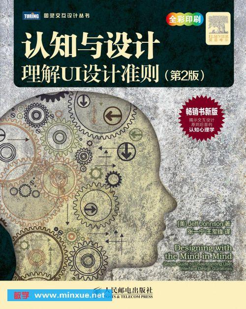 《认知与设计:理解UI设计准则(第2版) PDF电子书下载》