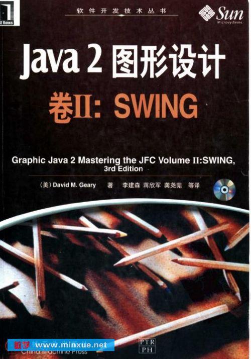 《Java2图形设计卷II:SWING》