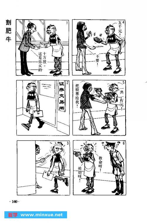 《老夫子漫画作品全集》