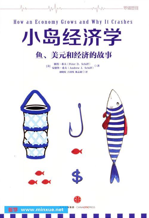 《小岛经济学》PDF【高清版】