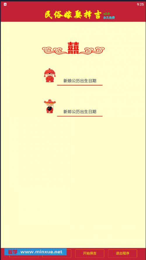 《民俗嫁娶择日软件元旦专享版》