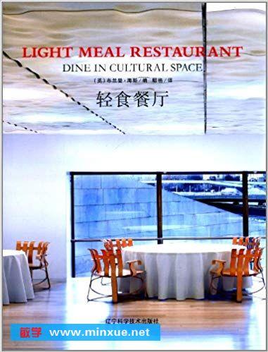 《轻食餐厅 布兰登海斯》