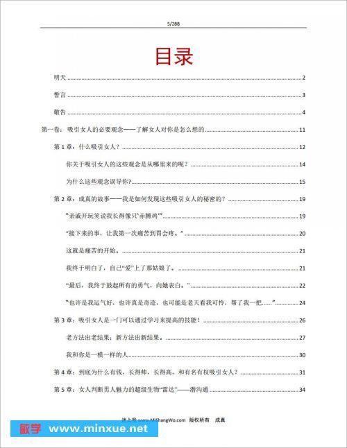 《追求有术之撩妹指南-288页》