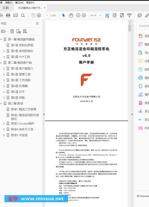 《方正畅流v6 0用户手册》