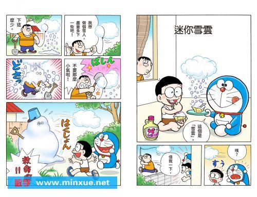 《[藤子·F·不二雄]哆啦A梦 数码全彩 1-20卷》