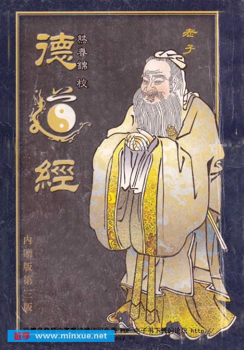 《德道经》(熊春锦)PDF电子书免费下载