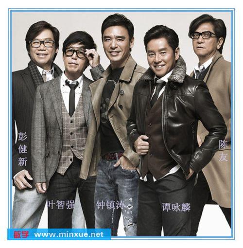 《华语流行:温拿乐队1978-2011(26CD)[WAV+CUE]》