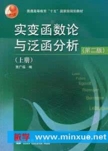 《实变函数与泛函分析高清电子书》