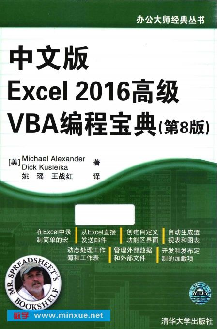 《中文版Excel2016高级VBA编程宝典  清华大学》