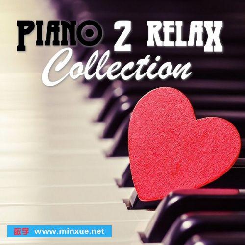 《新世纪钢琴 VA - 2019 - Piano 2 RELAX Collection (FLAC)》